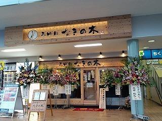 ろばた「なぎの木」 朝倉街道店