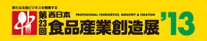第23回西日本食品産業創造展