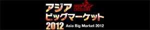 アジアビッグマーケット2012
