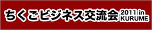 ちくごビジネス交流会2011 in KURUME