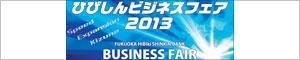 ひびしんビジネスフェア2013