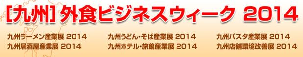 「[九州]外食ビジネスウィーク2014」に出展いたします!