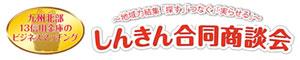 しんきん合同商談会2011