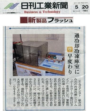 日刊工業新聞5月20日号にご掲載頂きました