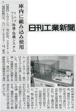 日刊工業新聞3月27日号にご掲載頂きました。
