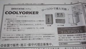 空調タイムズ「クールヨーカー代理店募集」広告