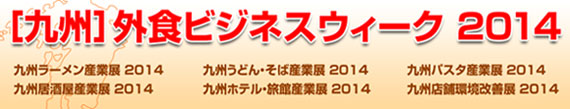 [九州]外食ビジネスウィーク 2014│九州最大の外食専門展示会